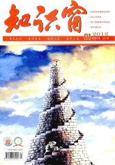 知识窗 月刊 2012年01期(电子杂志)(仅适用PC阅读)