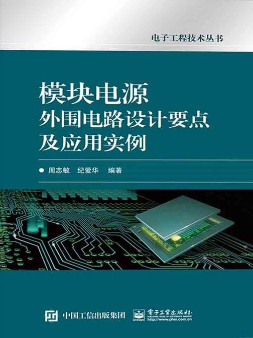 模块电源外围电路设计要点及应用实例