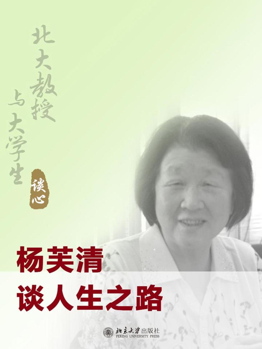 北大教授与大学生谈心:杨芙清谈人生之路