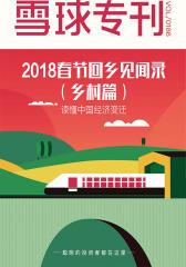 雪球专刊186期——2018春节回乡见闻录(乡村篇)(电子杂志)