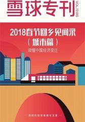雪球专刊185期——2018春节回乡见闻录(城市篇)(电子杂志)