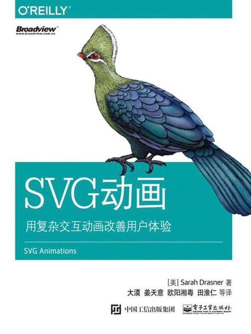 SVG动画