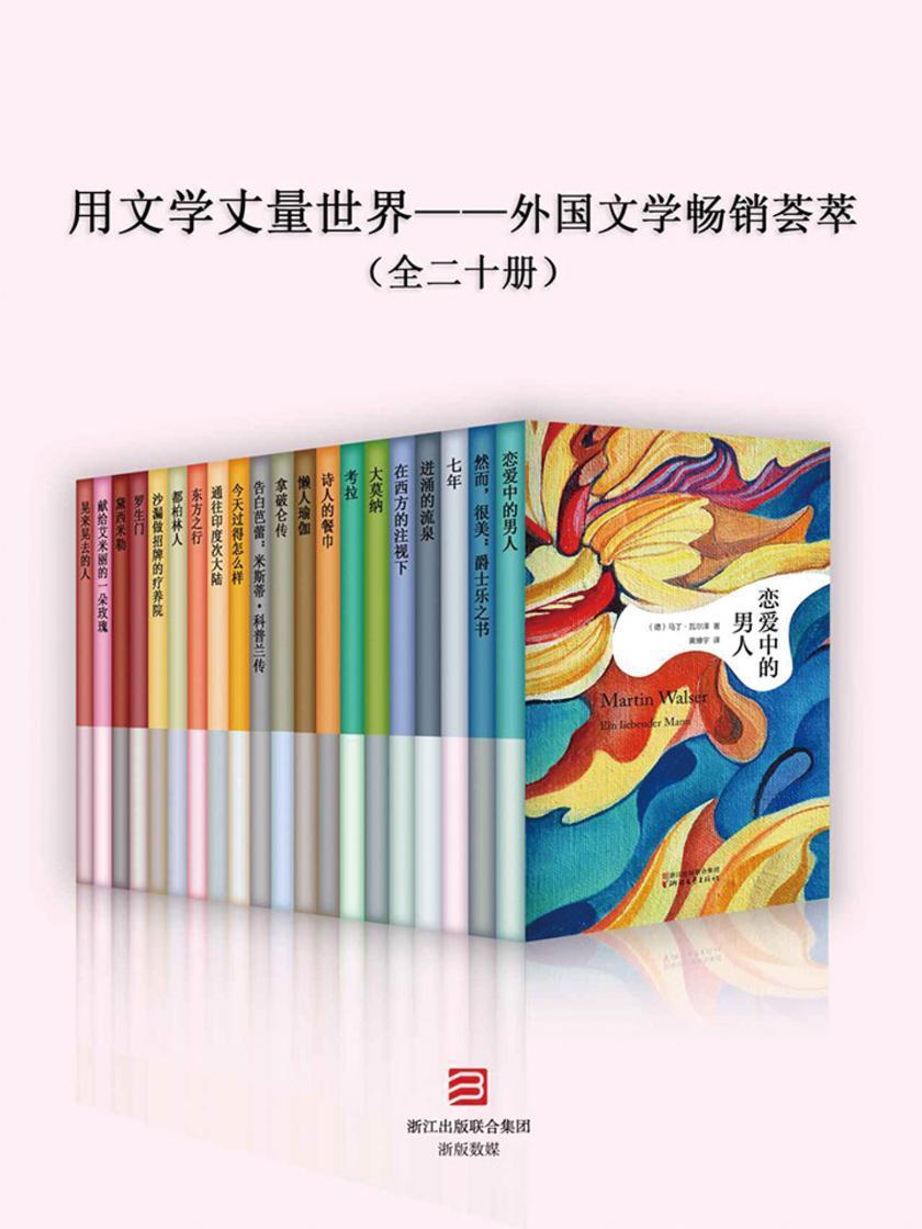 用文学丈量世界——外国文学畅销荟萃(套装共20册)