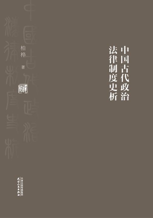 中国古代政治法律制度史析