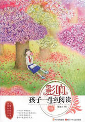 影响孩子一生的阅读(红色卷)