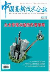 中国高新技术企业 半月刊 2012年01期(电子杂志)(仅适用PC阅读)