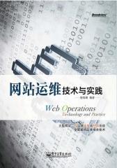 网站运维技术与实践(试读本)