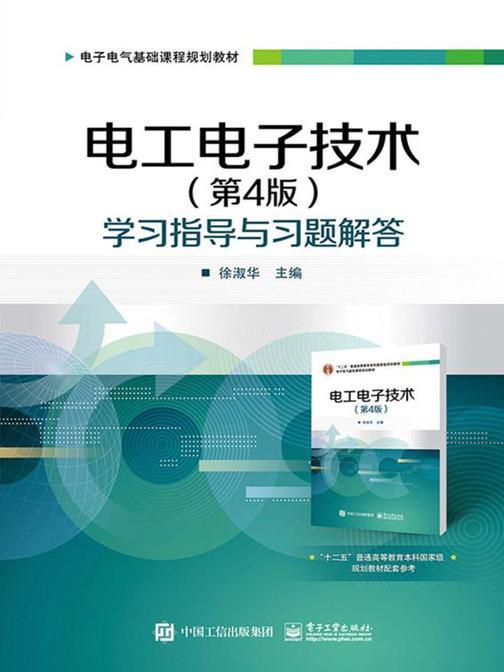 电工电子技术(第4版)学习指导与习题解答