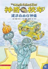 神奇校车·桥梁书版(全20册)(试读本)