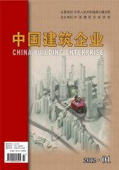 中国建筑企业 月刊 2012年01期(电子杂志)(仅适用PC阅读)