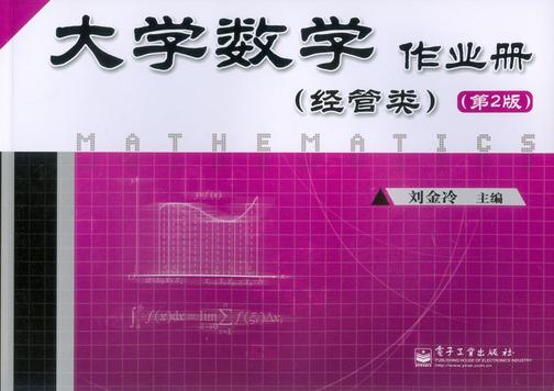 大学数学作业册(经管类)(第2版)