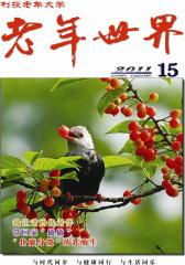 老年世界 半月刊 2011年15期(电子杂志)(仅适用PC阅读)