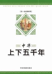中华上下五千年:秦—南北朝时期