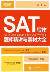 SAT写作题库精讲与素材大全