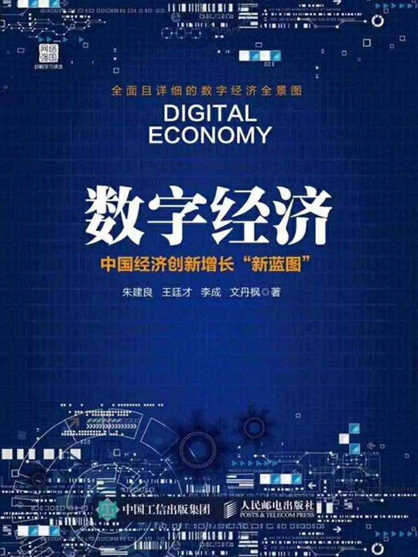 """数字经济:中国经济创新增长""""新蓝图"""""""