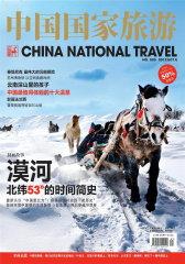 中国国家旅游 月刊 2012年01期(电子杂志)(仅适用PC阅读)