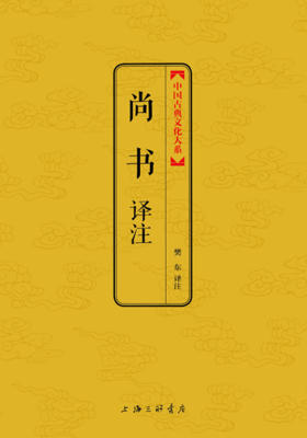 尚书(中国古典文化大系)
