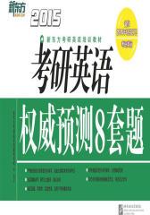 (2015)考研英语权威预测8套题(新东方考研英语培训教材)