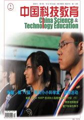 中国科技教育 月刊 2012年01期(电子杂志)(仅适用PC阅读)