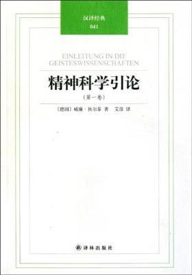 汉译经典:精神科学引论(第1卷)