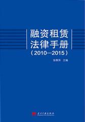 融资租赁法律手册(2010-2015)