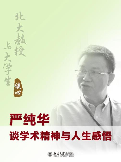 北大教授与大学生谈心:严纯华谈学术精神与人生感悟