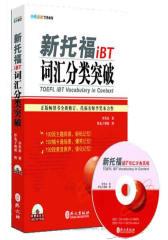 新托福iBT词汇分类突破(附MP3光盘)(畅销经典全新修订,托福名师李笑来力作)(试读本)