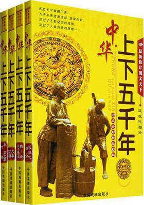 最新修订图文天下中华上下五千年·近现代部分