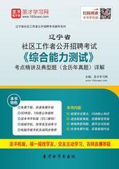 2018年辽宁省社区工作者公开招聘考试《综合能力测验》考点精讲及典型题(含历年真题)详解