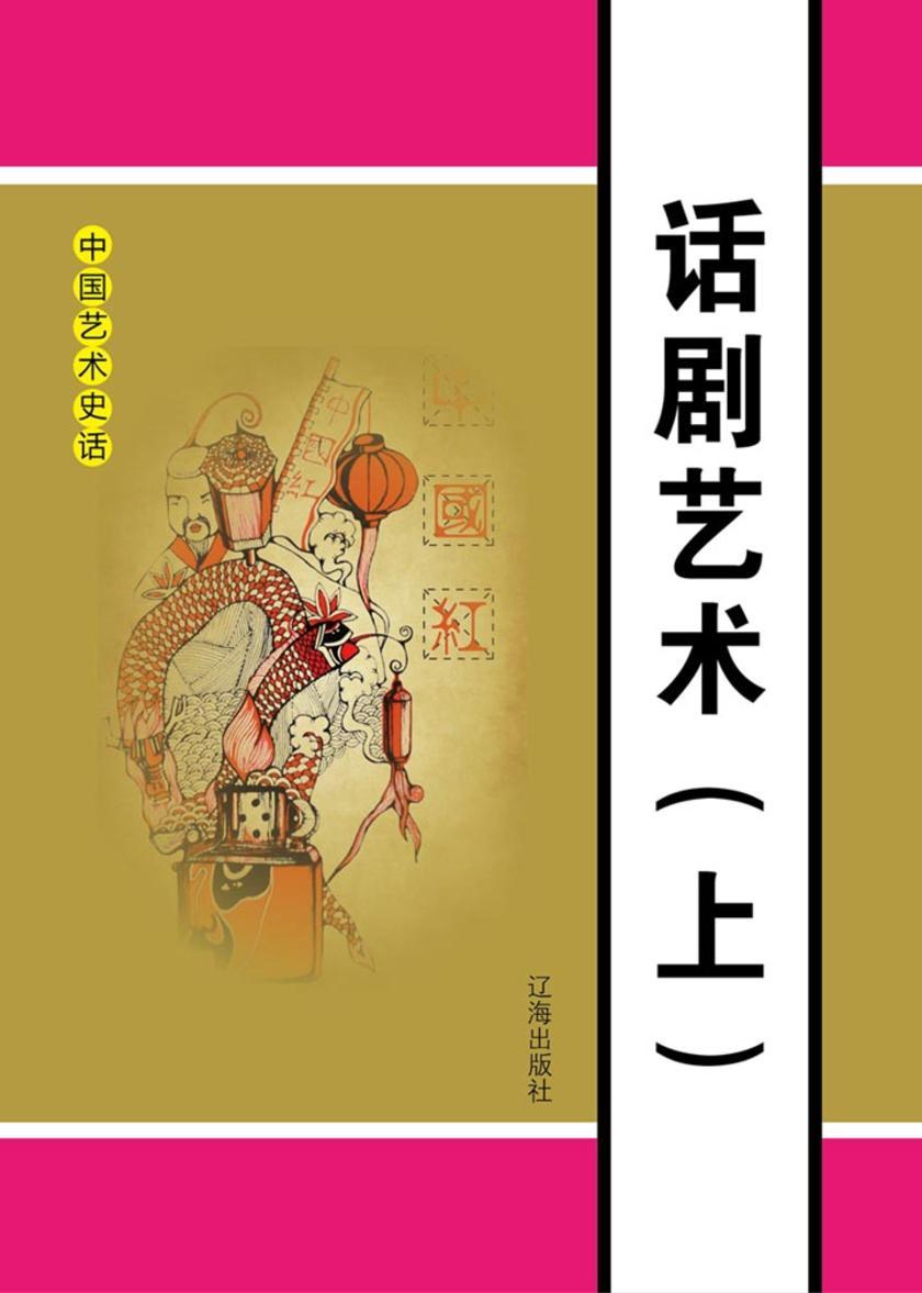 话剧艺术(上)