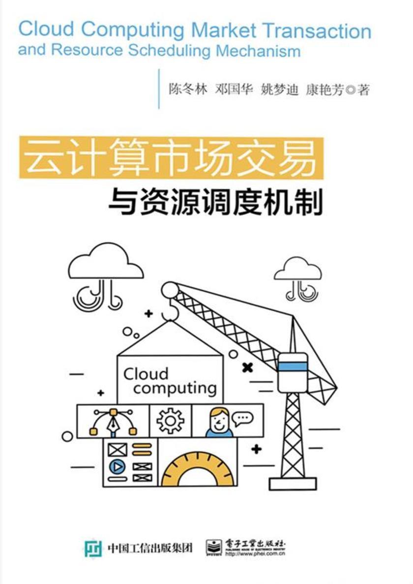 云计算市场交易与资源调度机制
