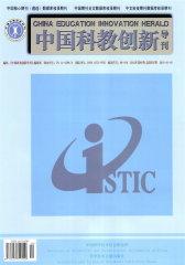 中国科教创新导刊 旬刊 2012年01期(电子杂志)(仅适用PC阅读)