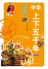 最新修订图文天下中华上下五千年·秦—南北朝时期