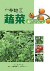 广州地区蔬菜栽培技术