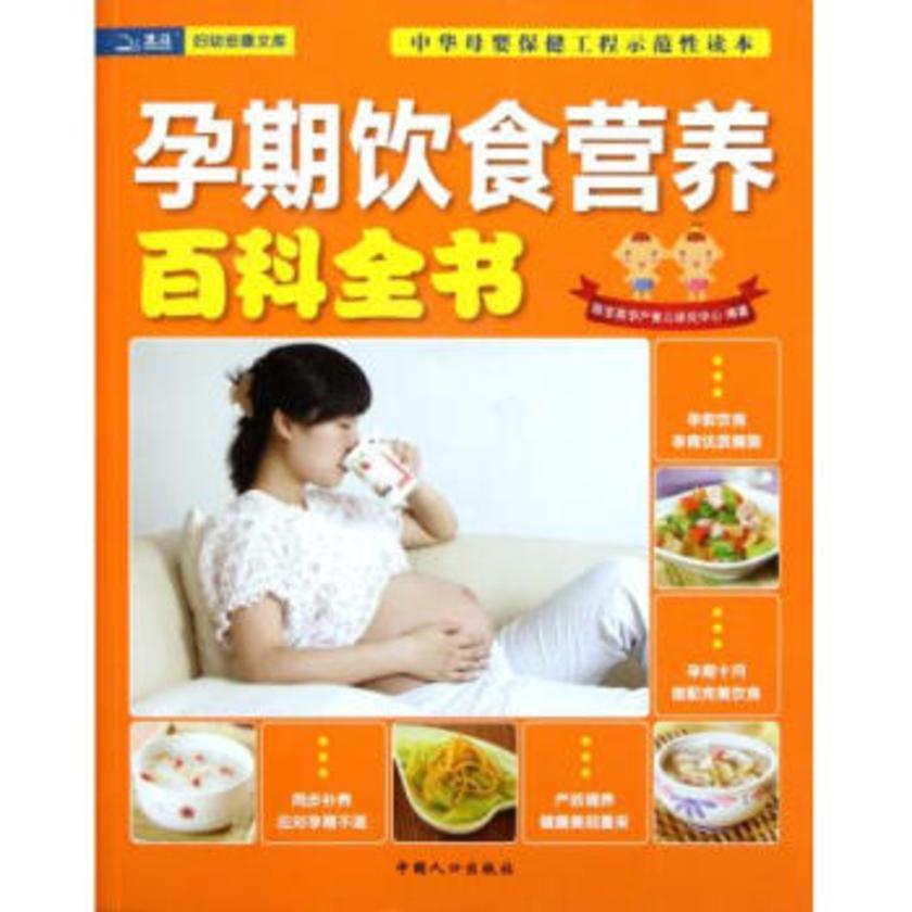 孕期饮食营养百科全书(妇幼安康文库)