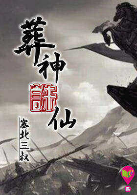 葬神诛仙(套装共13卷)