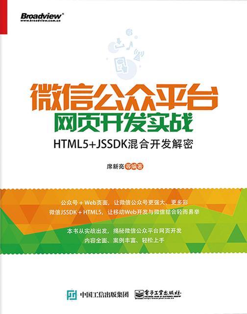 微信公众平台网页开发实战:HTML5+JSSDK混合开发解密