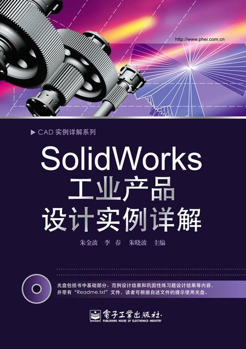 SolidWorks工业产品设计实例详解(含光盘1张)