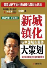新城镇化与中国城市整体大策划(试读本)