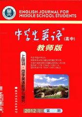 中学生英语·教师版 月刊 2012年01期(电子杂志)(仅适用PC阅读)