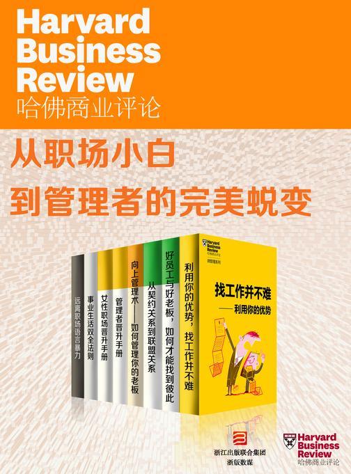 哈佛商业评论·从职场小白到管理者的完美蜕变【精选必读系列】(套装共8册)