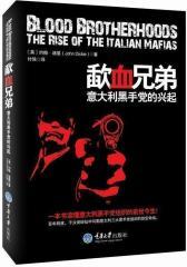 歃血兄弟——意大利黑手党的兴起(试读本)