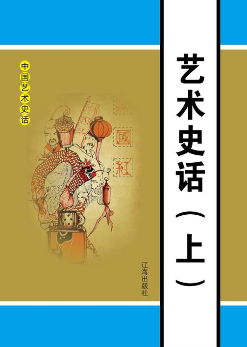 艺术史话(上)