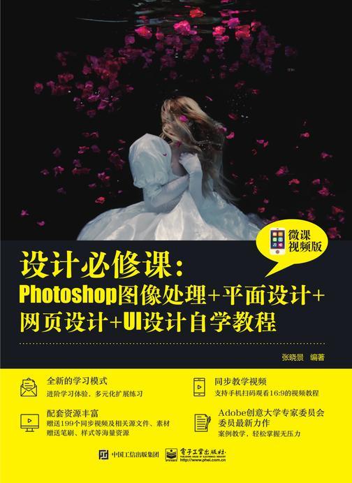 设计必修课:Photoshop图像处理+平面设计+网页设计+UI设计自学教程(微课视频版)