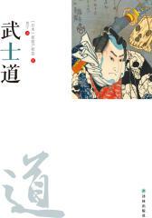 武士道(N武士道)