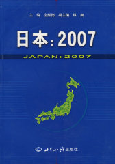 日本:2007(试读本)