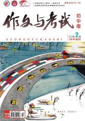 作文与考试·初中版 旬刊 2012年02期(电子杂志)(仅适用PC阅读)