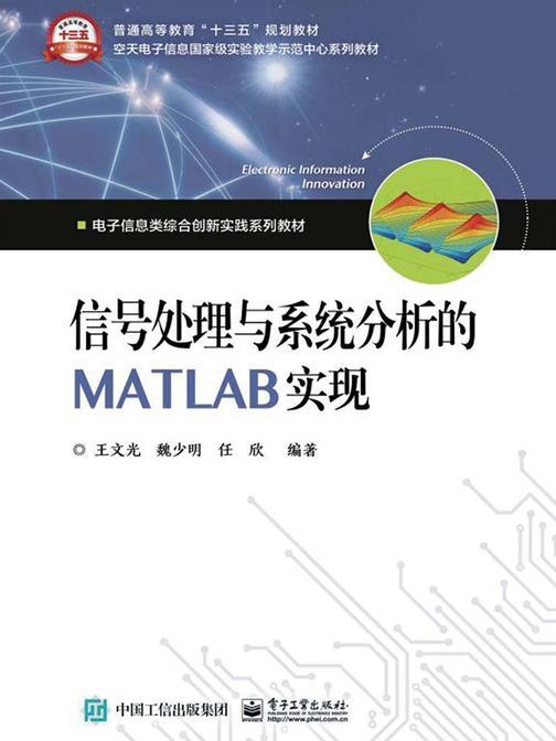 信号处理与系统分析的 MATLAB 实现