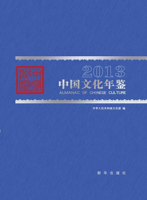 中国文化年鉴2013