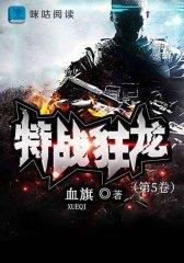 特战狂龙(第5卷)